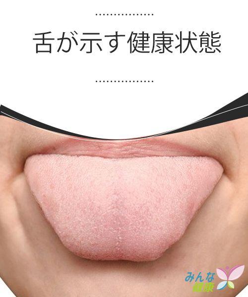 舌が示す健康状態 みんな健康 舌の健康 健康 健康になる