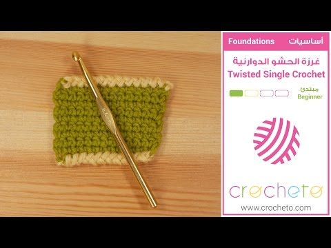 غرزة الحشو الدورانية Twisted Single Crochet Stitch Youtube Single Crochet Stitch Crochet For Beginners Crochet
