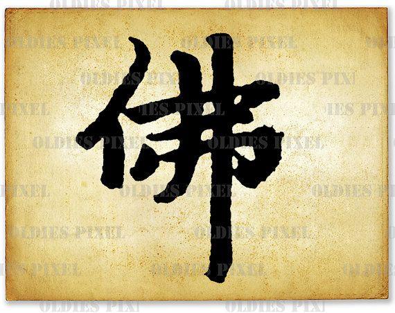 Buddha Buddhism Chinese Hand Writing Words Symbol Line Art