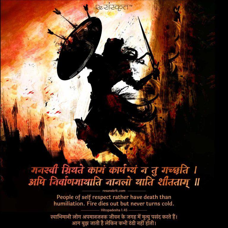 Sanskrit Shloks: Sanskrit Quotes, Thoughts & Slokas with ...