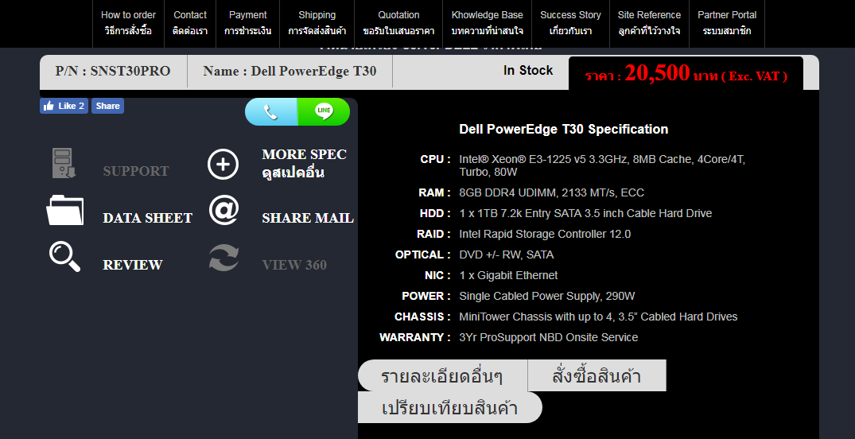 จำหน่าย Dell PowerEdge R230 ราคาถูกที่สุด มั่นใจบริการด้วย