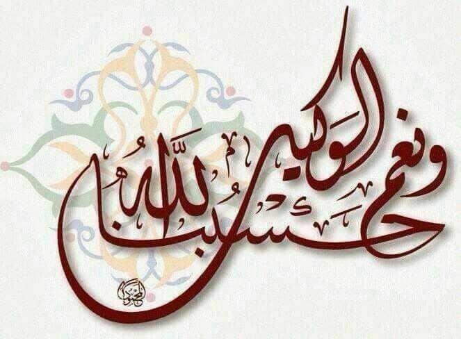 حسبنا الله ونعم الوكيل Islamic Calligraphy Arabic Calligraphy Art Calligraphy Art