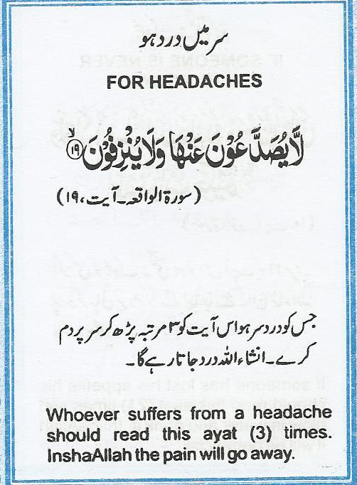 For Headaches | Quran Verses to cure Diseases | Islam hadith