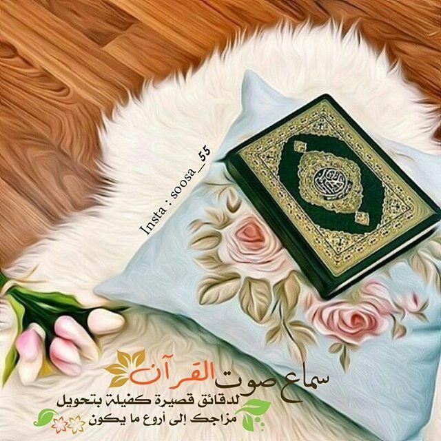 تصاميم إسلامية Soosa 55 Instagram Photos And Videos Romantic Love Quotes Holy Quran Islam