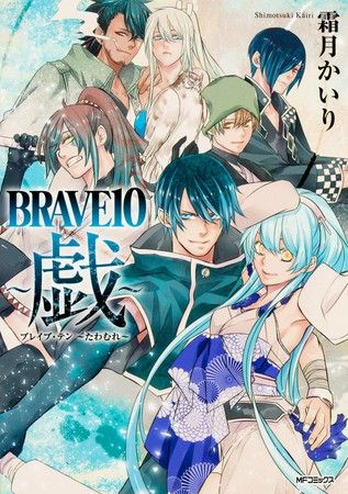 Brave10's Kairi Shimotsuki to Launch Arthur Bright Manga