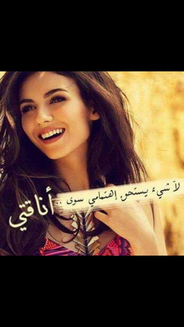 لا شيء يستحق اهتمامي سوى اناقتي Funny Arabic Quotes Arabic Jokes Life Quotes