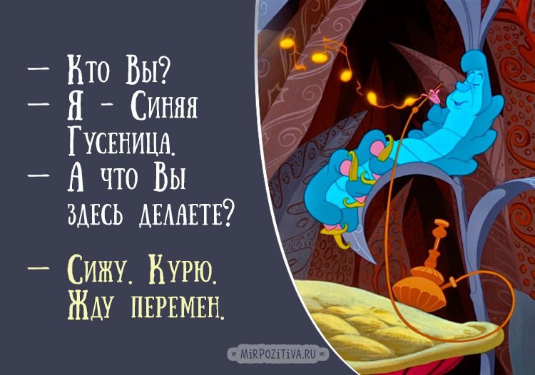 """Волшебные цитаты из """"Алисы в стране чудес"""" : oli_da — ЖЖ ..."""