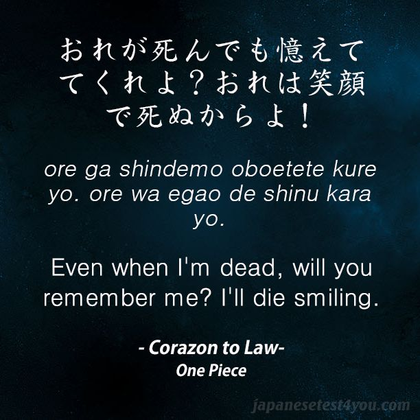 Learn Japanese Phrases From One Piece Part 8 Japanese Quotes