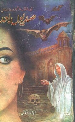 public library free download urdu novel and islamic book asghar