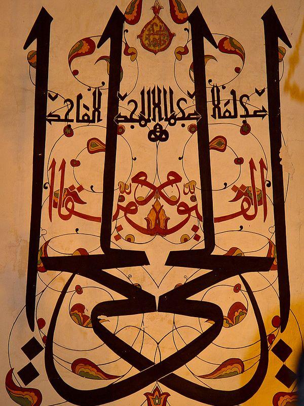 Calligraphy detail from the Mausoleum of Mevlana, Konya, Turkey