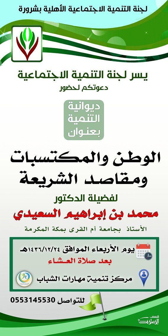 ديوانية ثقافية للدكتور محمد السعيدي Sly