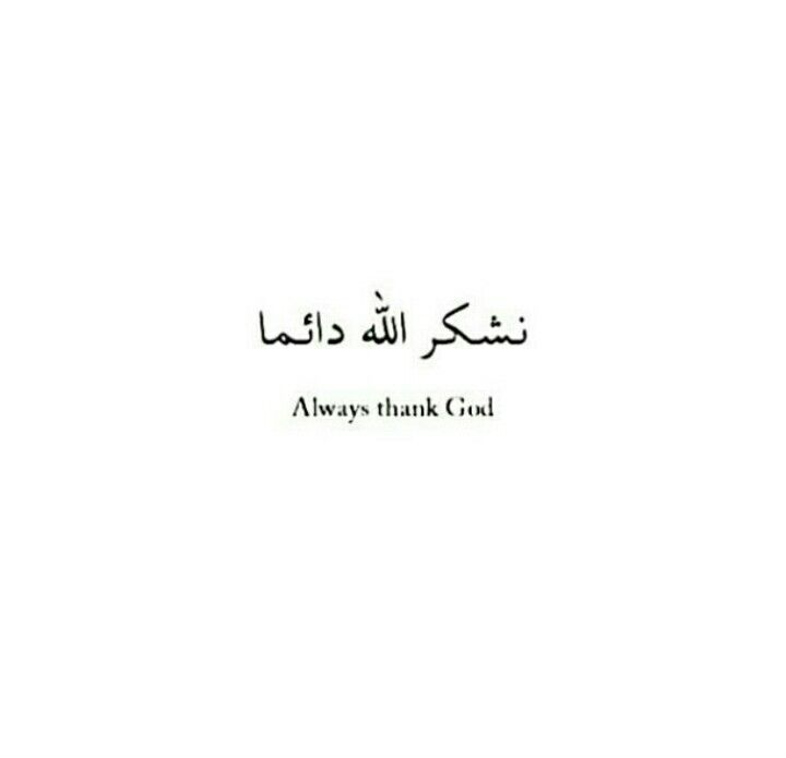 Always Thank God Quoting Arabic Tattoo Quotes Arabic Tattoo God Tattoos