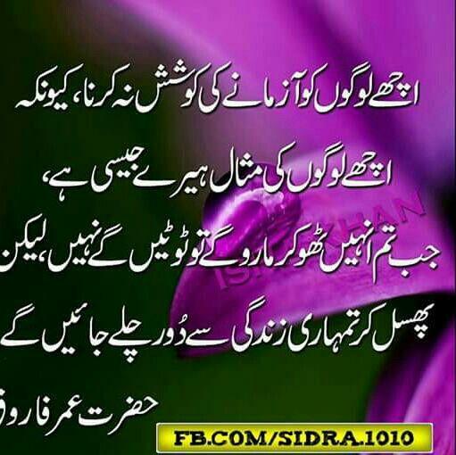 Hazrat Umer Farooq ra