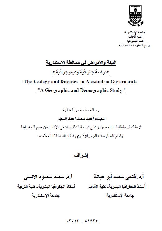 الجغرافيا دراسات و أبحاث جغرافية البيئة والأمراض في محافظة الإسكندرية دراسة جغراف Places To Visit Geography Places