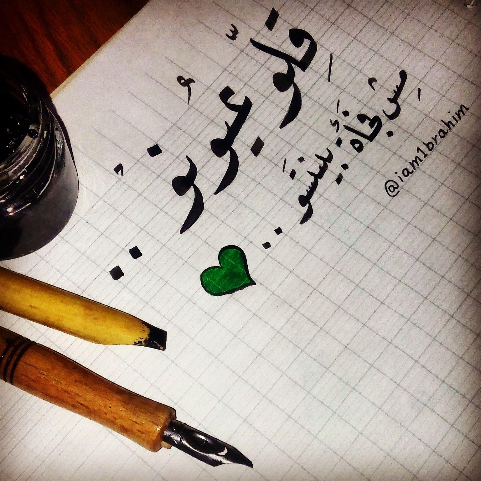 فيروزيات فيروز Funny Arabic Quotes Song Words Poetry Quotes