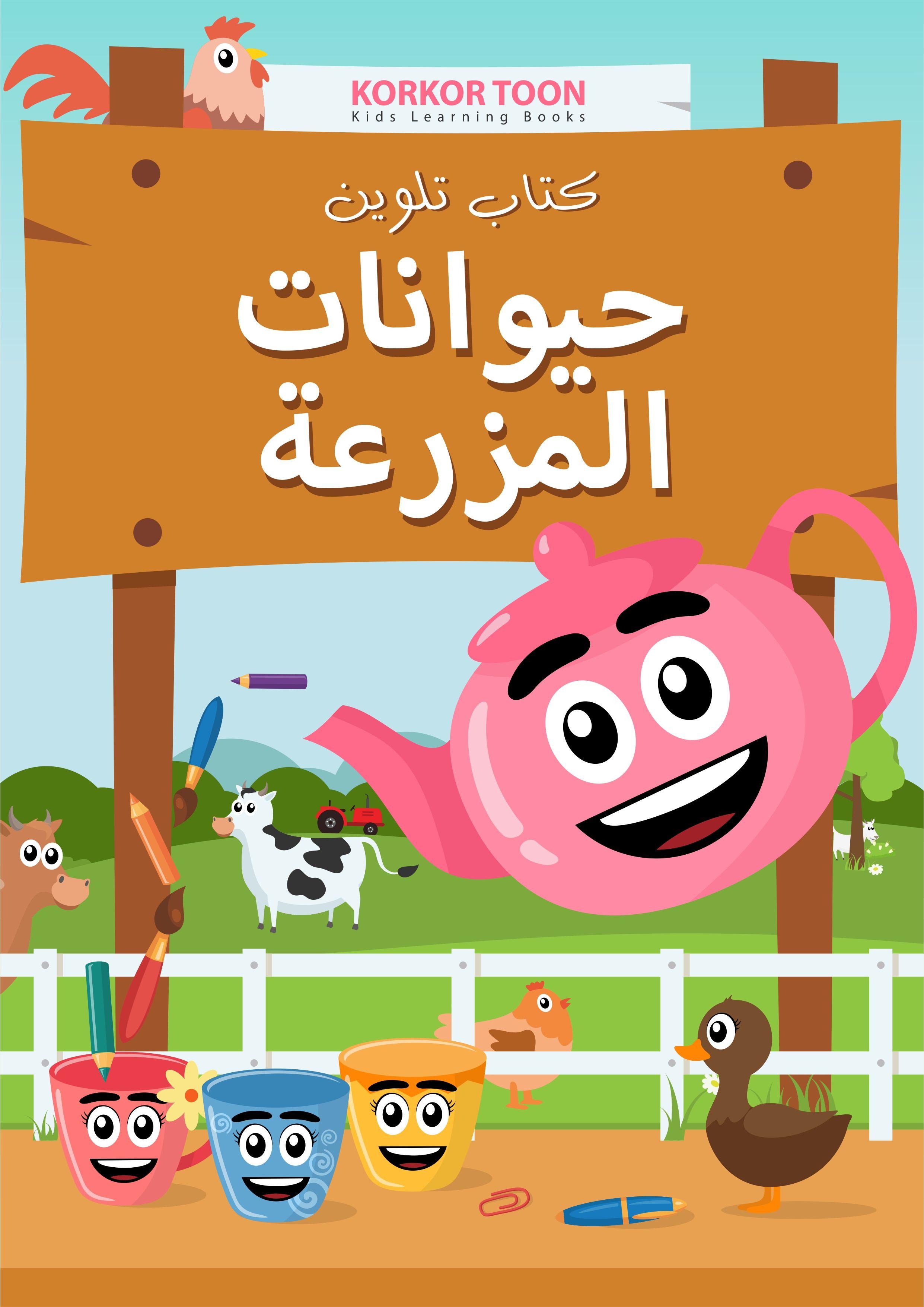 كتاب تلوين حيوانات المزرعة Animal Coloring Books Muslim Kids Activities Coloring Books