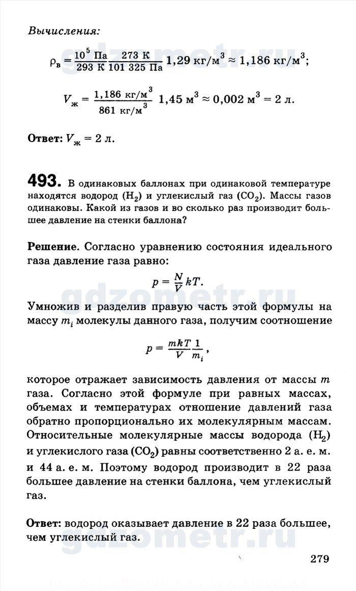 Пояснительная записка по химии 9 класс новошинский