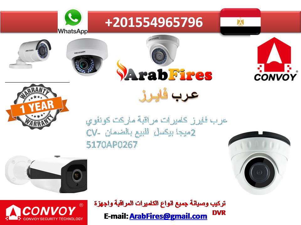 عرب فايرز كاميرات مراقبة ماركت كونفوي 2ميجا بيكسل للبيع بالضمان Cv 5170ap0267 Years