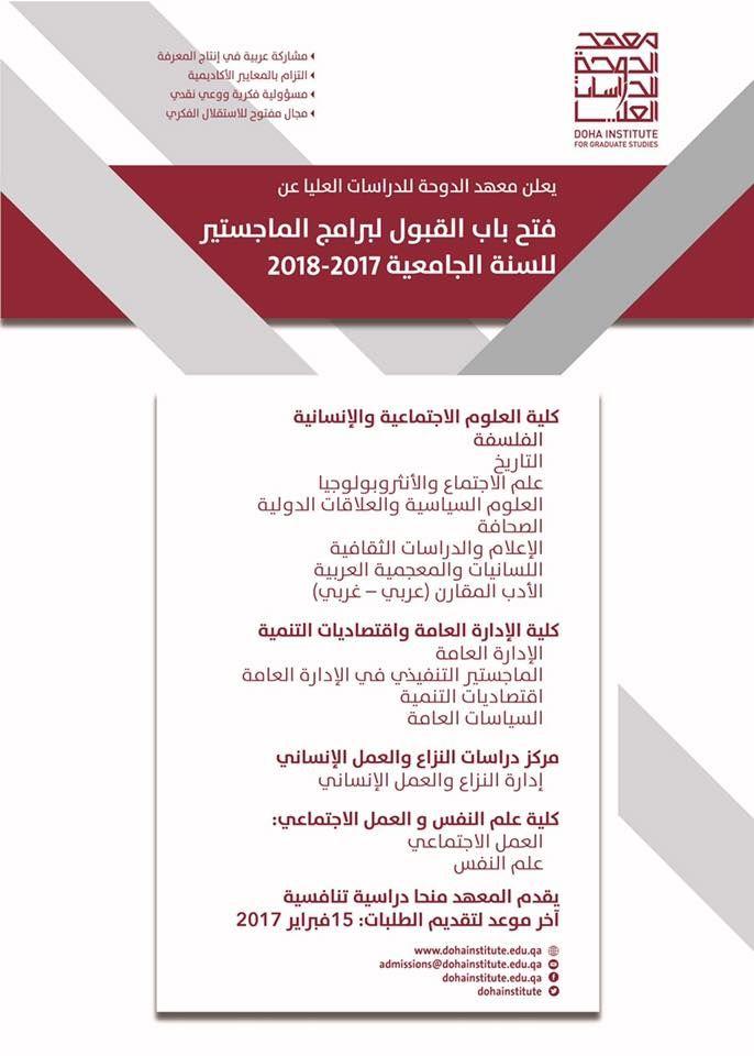 معهد الدوحة للدراسات العليا Doha Boarding Pass Airline
