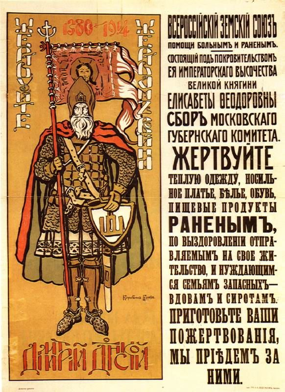 Korovin poster-1914f - Dmitri Donskói - Wikipedia, la enciclopedia libre