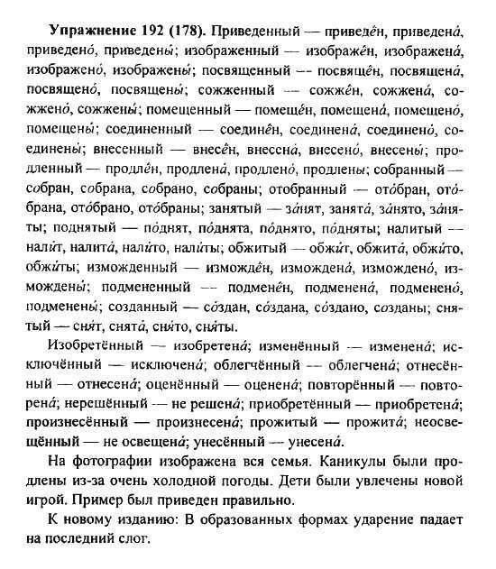Гдз по русскому за класс под редакцией пименовой