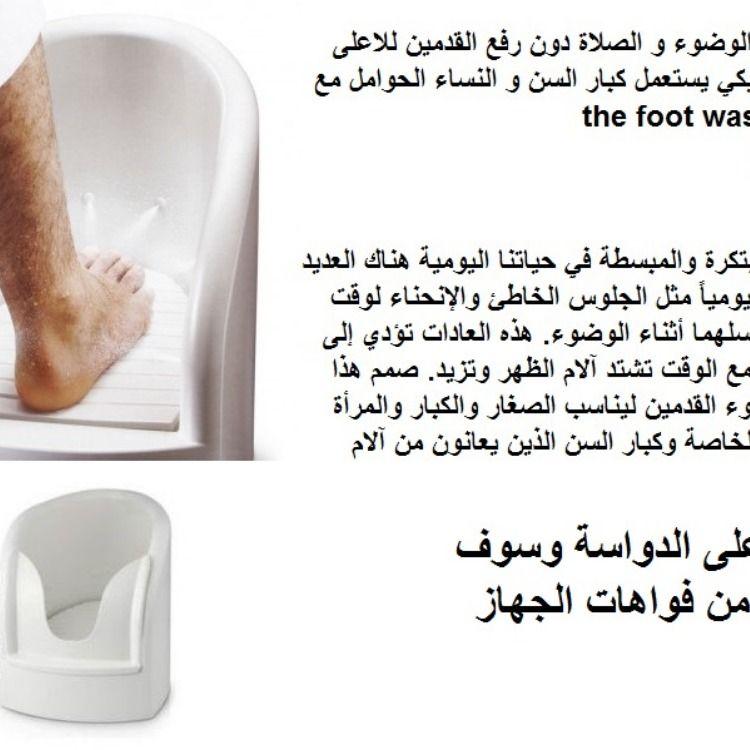 جهاز وضوء القدمين في الاردن غسل للقدمين 1 وقت الصلاة جهاز الوضوء الطريقة المبتكرة والمبسطة في Bath Mat Stuff To Buy