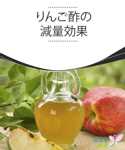 りんご酢の食事療法のしくみ