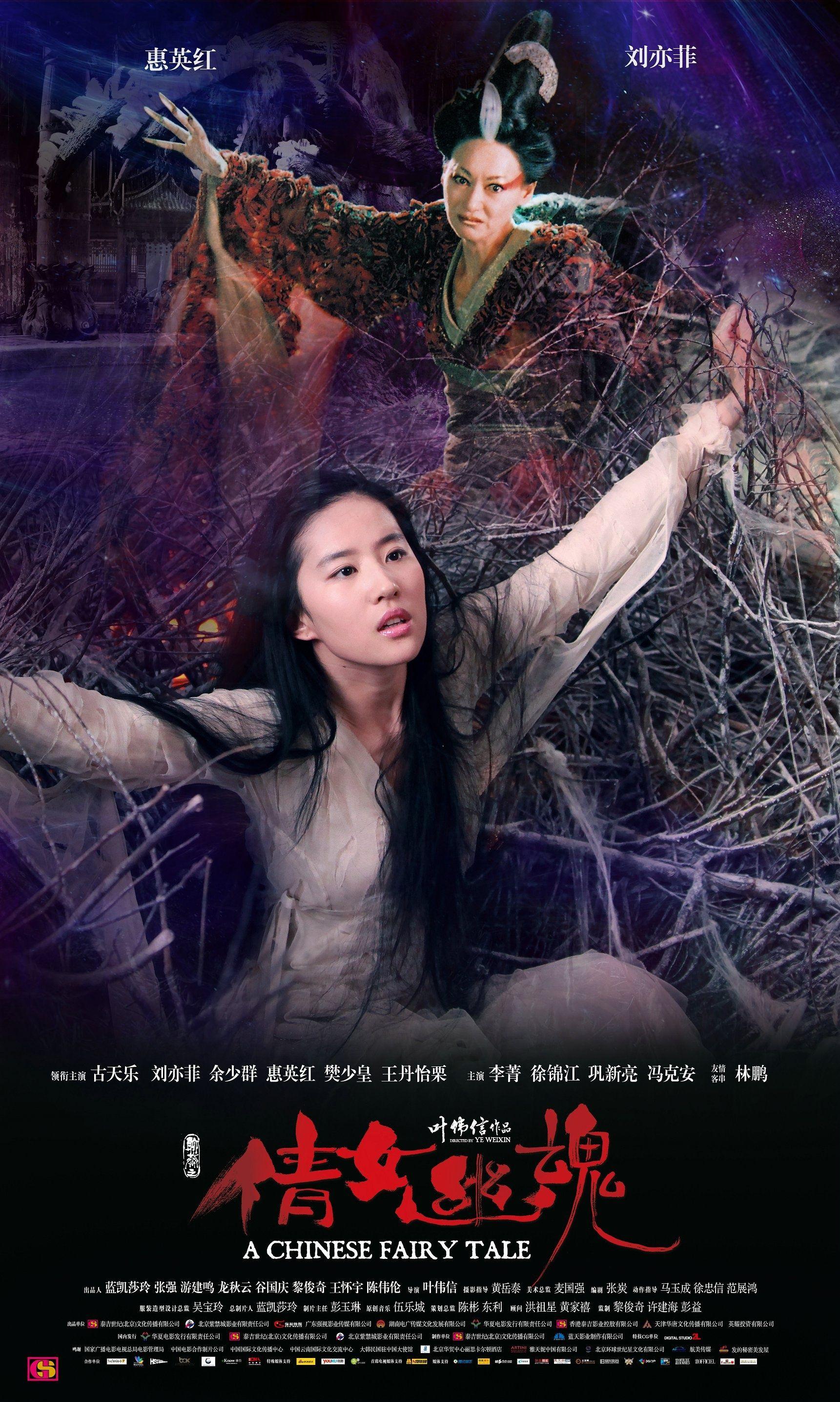劉亦菲 Crystal Liu Yi Fei 古天樂 Louis Koo Tin Lok 2011 倩女幽魂 A