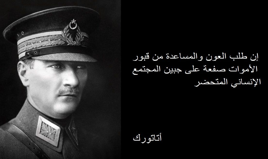مصطفى كمال أتاتورك Words Captain Hat Captain