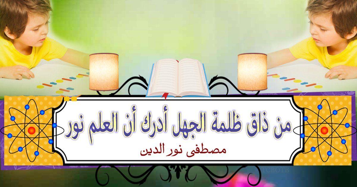 إضافة إطار العلم نور للصورة الشخصية على الفيس بوك Knowledge Manners Light Box