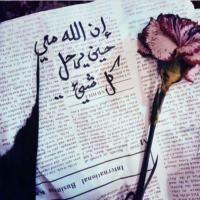 إن الله معي Words Book Cover Allah Love