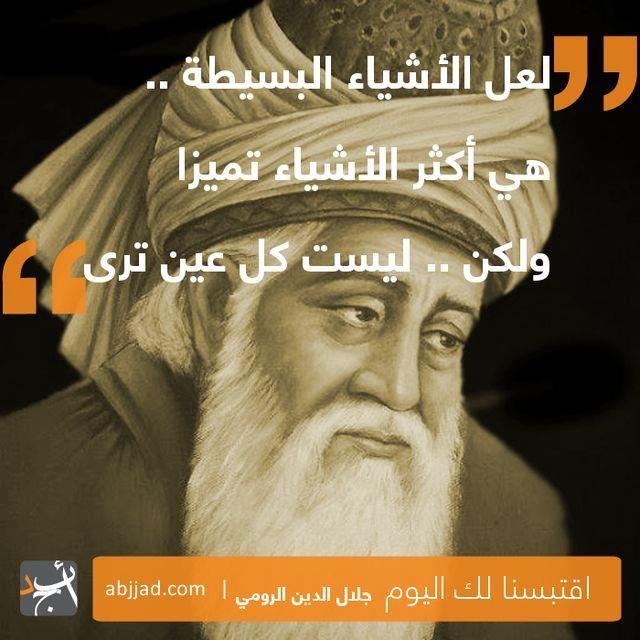 Pin By Reem Z Hassoun On أ بـج ـد Pinterest Quotes