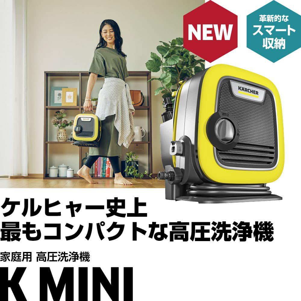 Karcher 高圧洗浄機 K Mini 高圧洗浄機 高圧洗浄 高圧