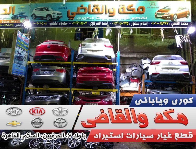 قطع غيار سيارات كورى مجلة كارز لعالم السيارات Toy Car Car Vehicles
