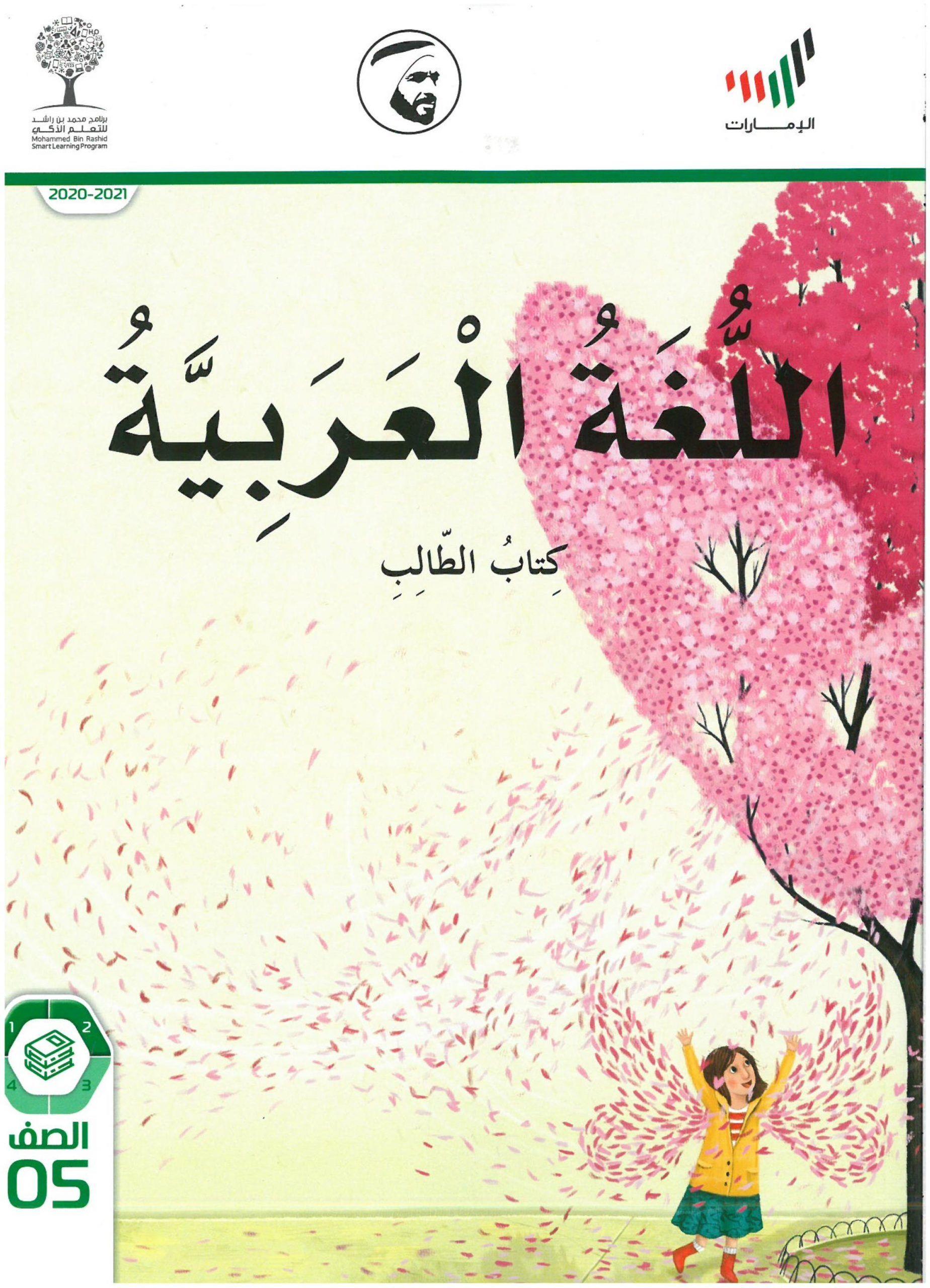 كتاب الطالب الفصل الدراسي الاول 2020 2021 للصف الخامس مادة اللغة العربية Book Activities Activities School