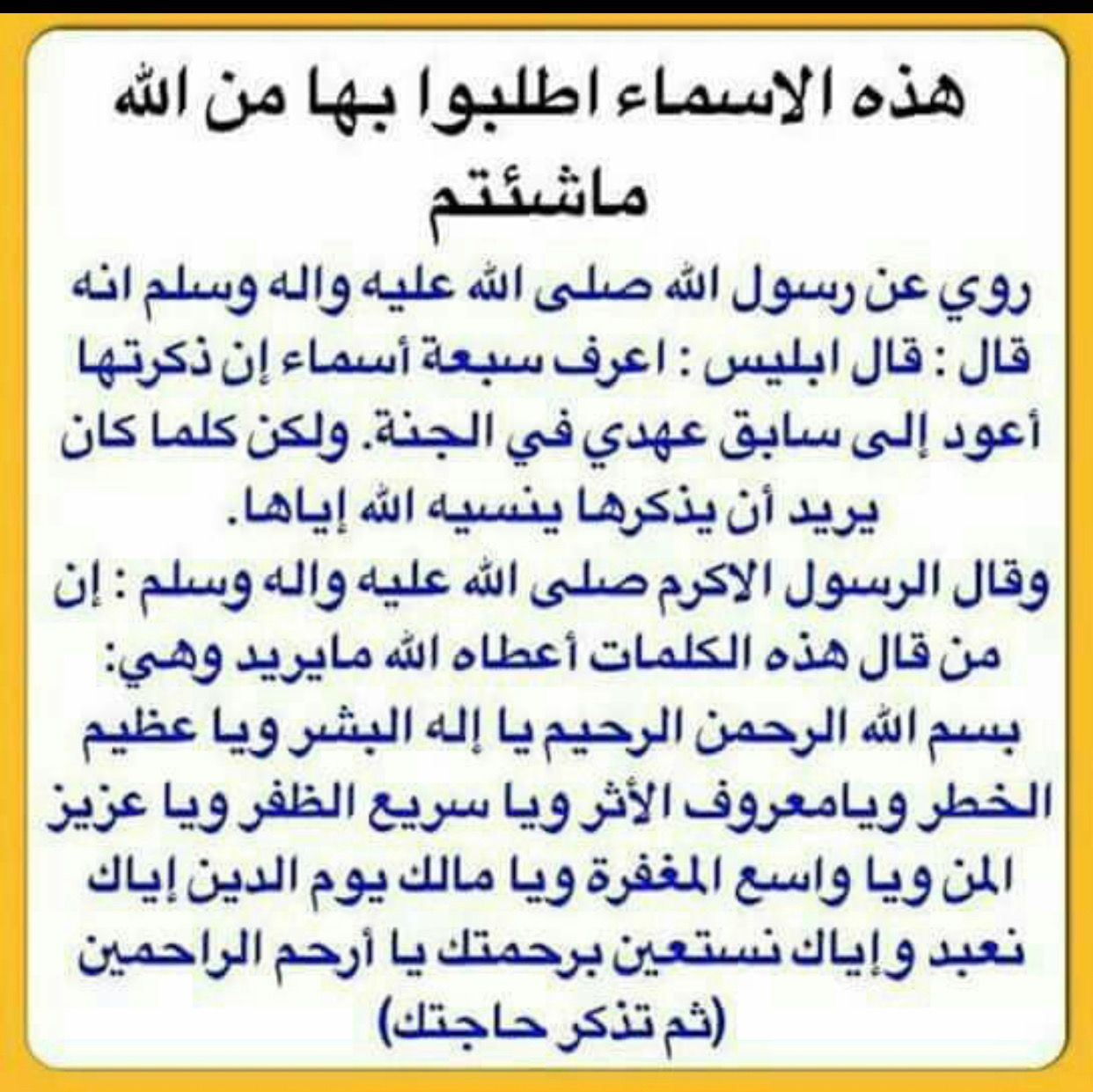 لن أتوقف عن ترديد الدعاء في كل لحظة الله يستجيب لما في القلووب ويجبر قلوبنا بوجود قلب من Islamic Love Quotes Islamic Phrases Quran Quotes Inspirational