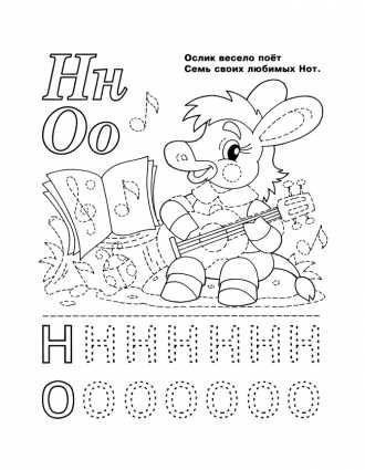 Раскраска для малышей / Ослик /онлайн | Раскраски, Детские ...