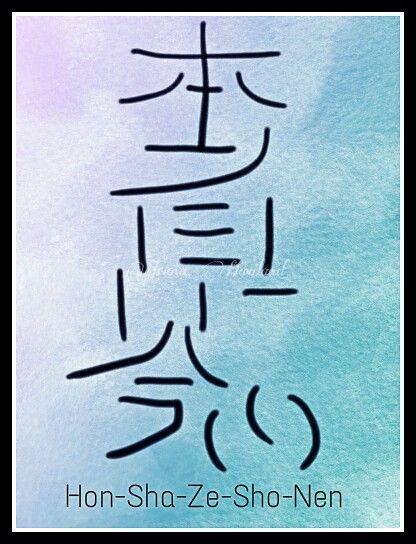 Hon Sha Ze Sho Nen 2nd Degree Reiki Healing Symbol Past Present