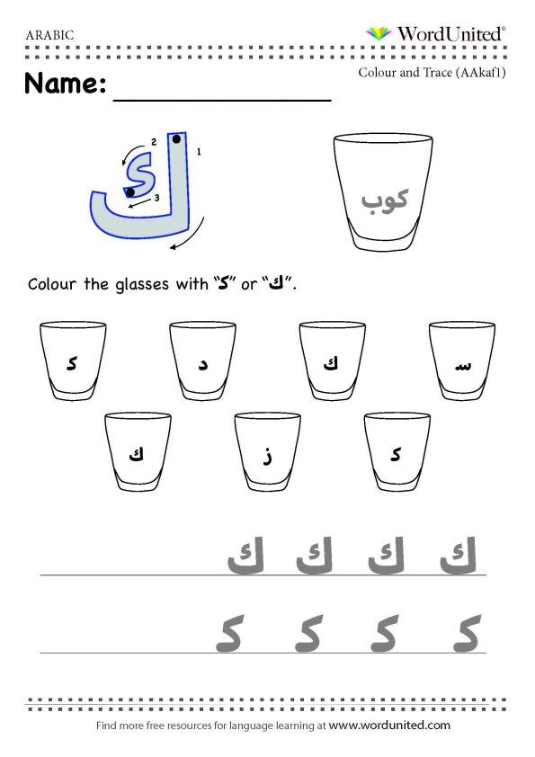recognise the arabic letter read trace and write wordunited free worksheet mfl arabic. Black Bedroom Furniture Sets. Home Design Ideas