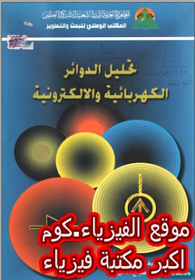 كتاب تحليل الدوائر الكهربائية والالكترونية Pdf Electronics Circuit Power Engineering Circuit