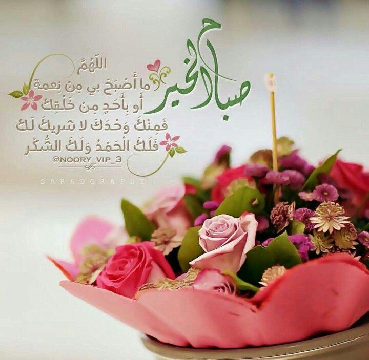Epingle Par Emaan Fab555 Sur صباح الخير يا عرب Bonjour Et Bonne Journee Fleur Decoration Sabah El Kheir