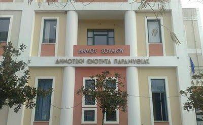 Θεσπρωτία: Η δημοτική αρχή Σουλίου για τα τέλη σταβλικών εγκαταστάσεων - Ζητάμε συγνώμη. Επρόκειτο για λάθος καταχώρηση