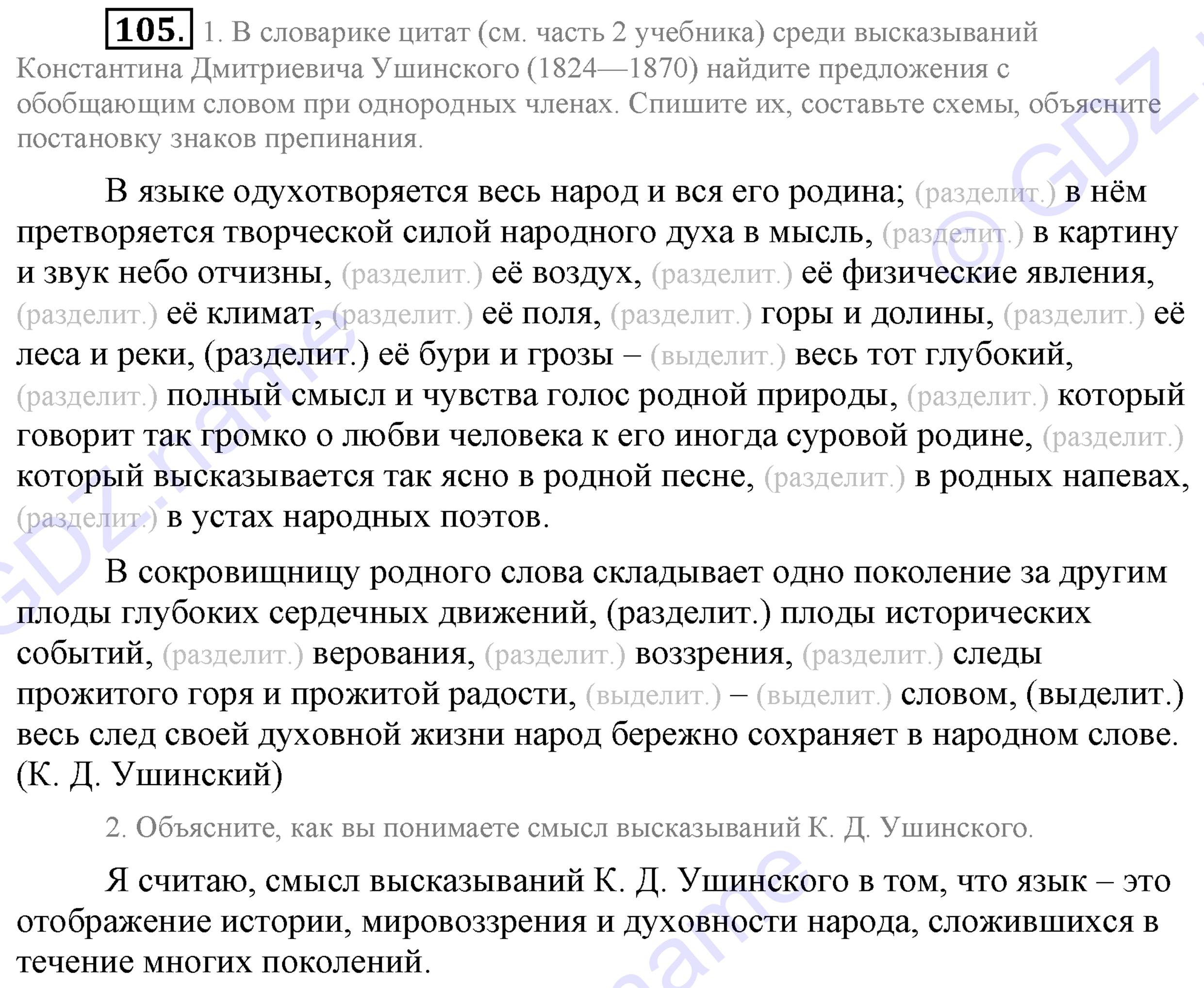 Львов и львова русский язык 9 класс гдз
