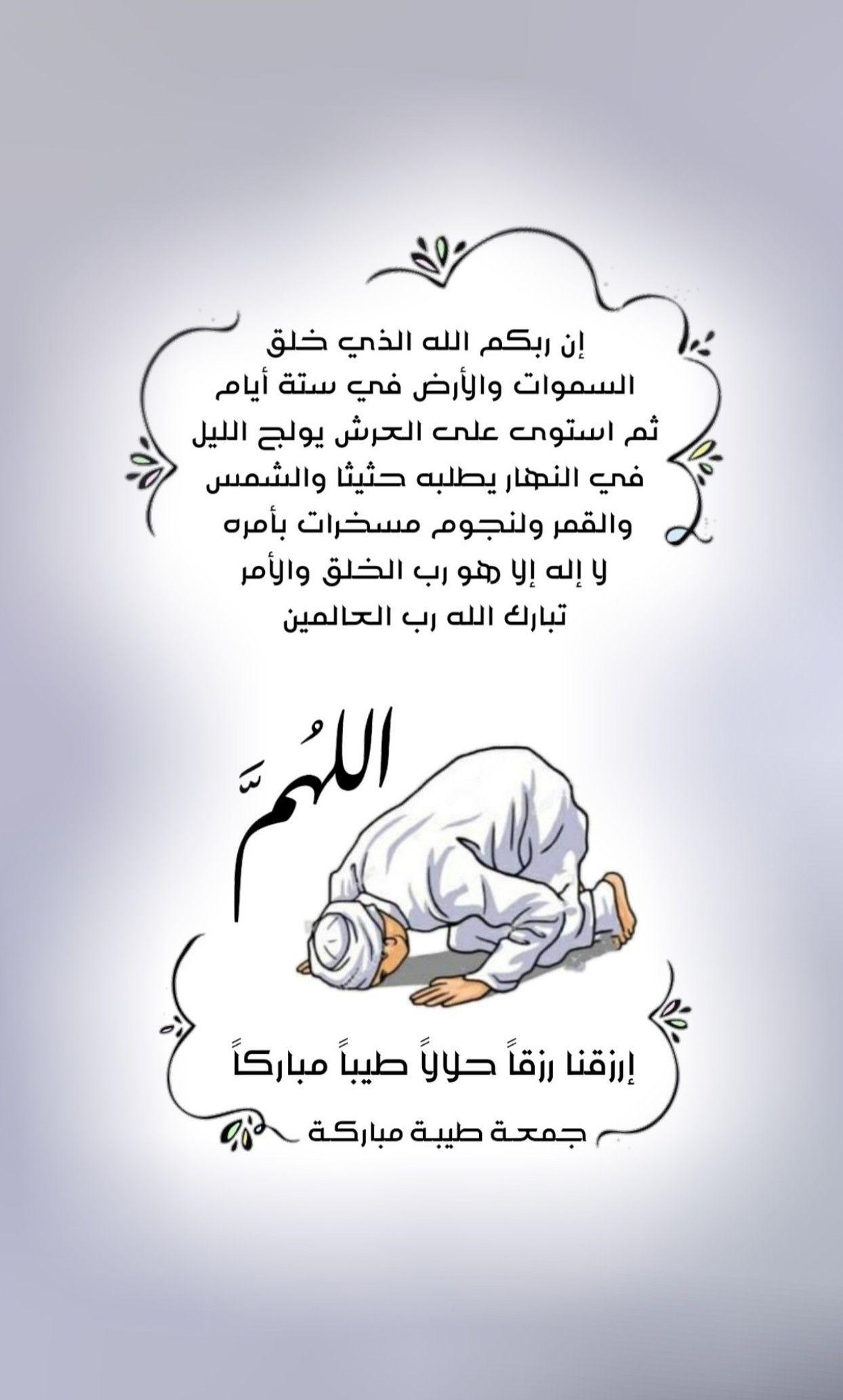 إن ربكم الله الذي خلق السموات والأرض في ستة أيام ثم استوى على العرش يولج الليل في النهار يطلبه حثيثا والشمس والقمر ولنج Quran Verses Life Quotes Islamic Quotes