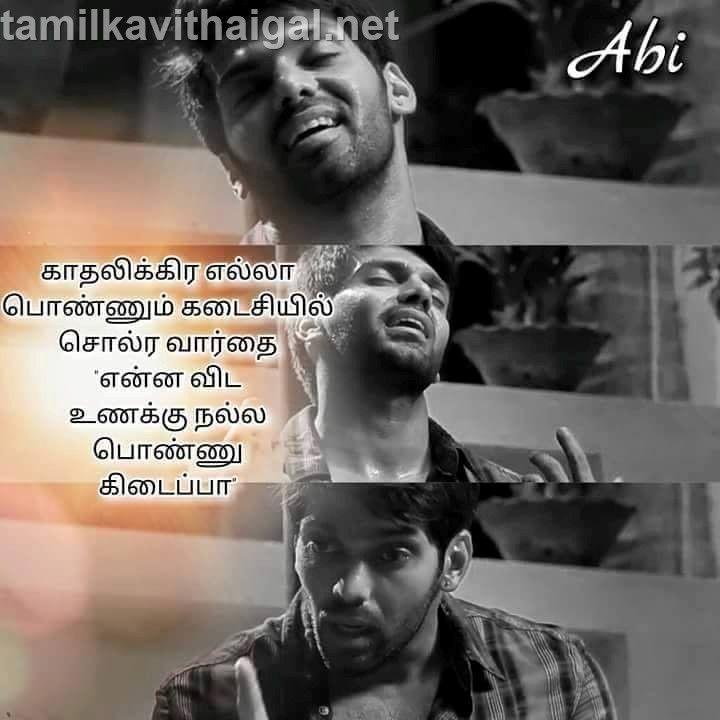 Quotes For Sad Boys Tamil Kavithaigal About Sad Boys Boys Sad