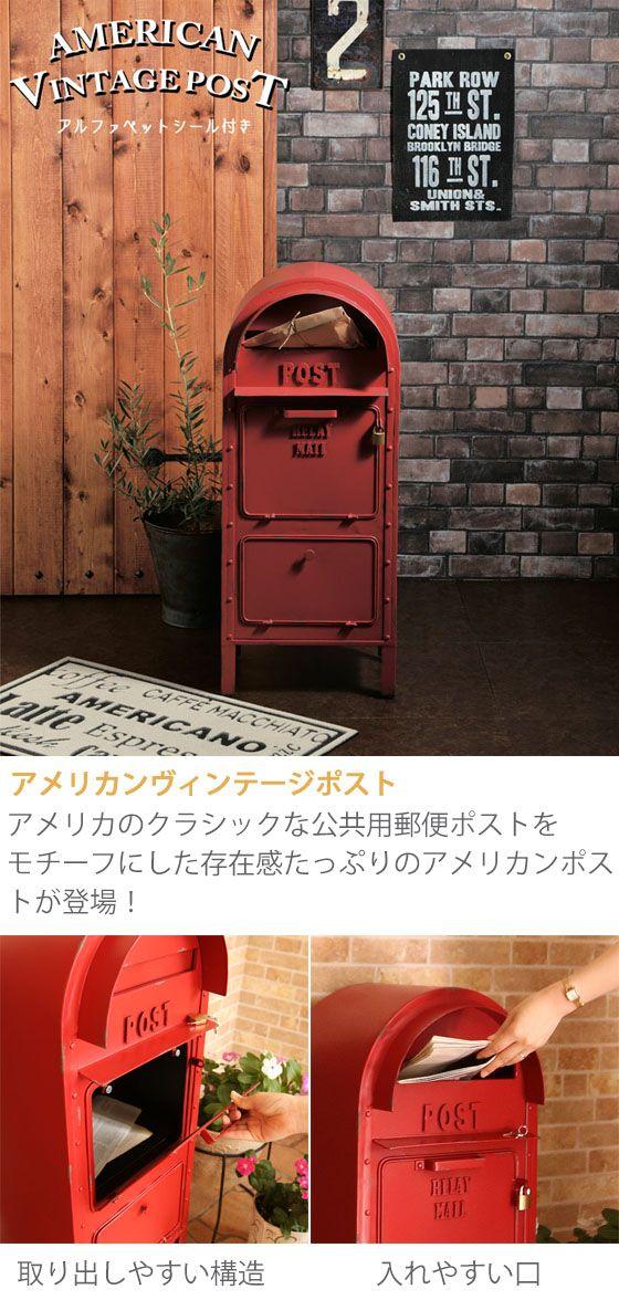 楽天市場 3 21 土 9 59迄限定p5倍 ポスト 郵便受け 置き型ポスト