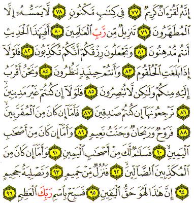 Blog Berkaitan Doa Zikir Selawat Dan Surah Alquran Quran Verses Quran Surah Islamic Dua