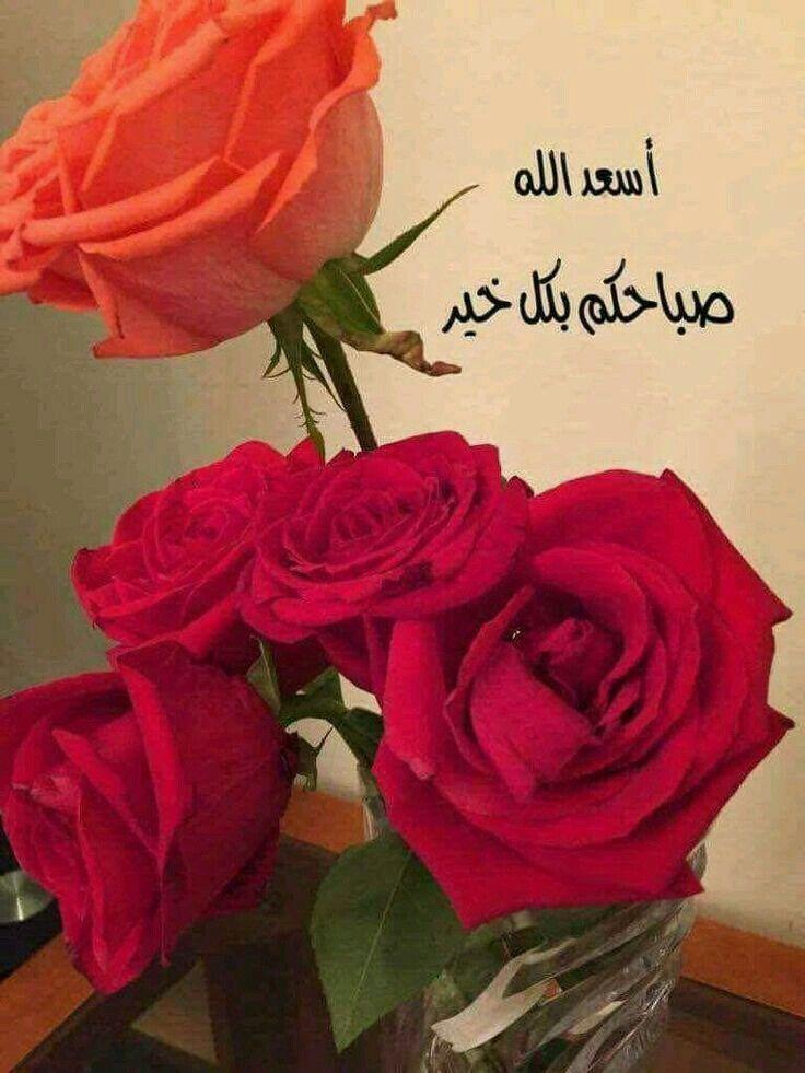 Pin By وردة الياسمين On صباح الخير Good Morning Flowers Good Morning Arabic Good Morning Sunshine