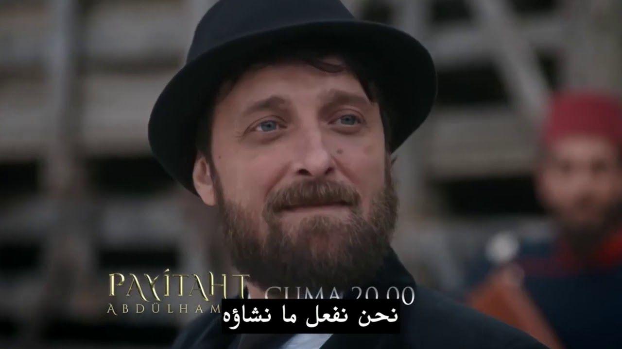 مترجم الإعلان الثاني الحلقة 81 مسلسل السلطان عبد الحميد الثاني عاصمتي Fedora