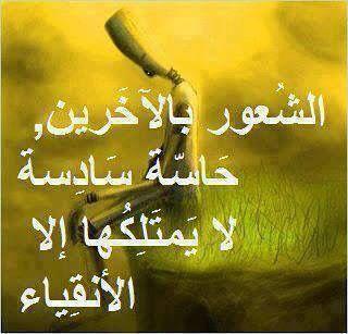 الشعور بالناس Arabic Quotes Words Beautiful Words